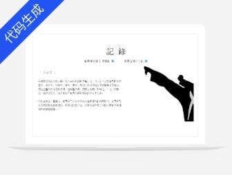 淘宝-旺旺客服公告1